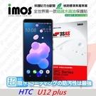 【愛瘋潮】宏達 HTC U12 plus...