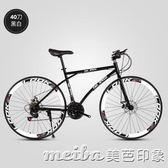 公路自行車直把肌肉變速死飛賽車單車成人男女學生雙碟剎21速26寸QM 美芭