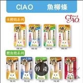 日本CIAO〔魚柳條,本鰹燒系列,鰹魚燒系列,30g〕