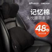 汽車頭枕護頸枕靠枕車用座椅記憶棉車內用品一對車載枕頭頸椎四季促銷大降價!