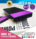 HANG Q7 13000mAh 行動電源 單孔 3輸入 移動電源 QC3.0 安卓iosType-C 快充【4G手機】