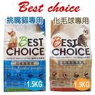 PetLand寵物樂園《日本LoveStory 》Best 挑嘴貓 配方 (鮪魚+雞肉) 1.5kg /貓飼料