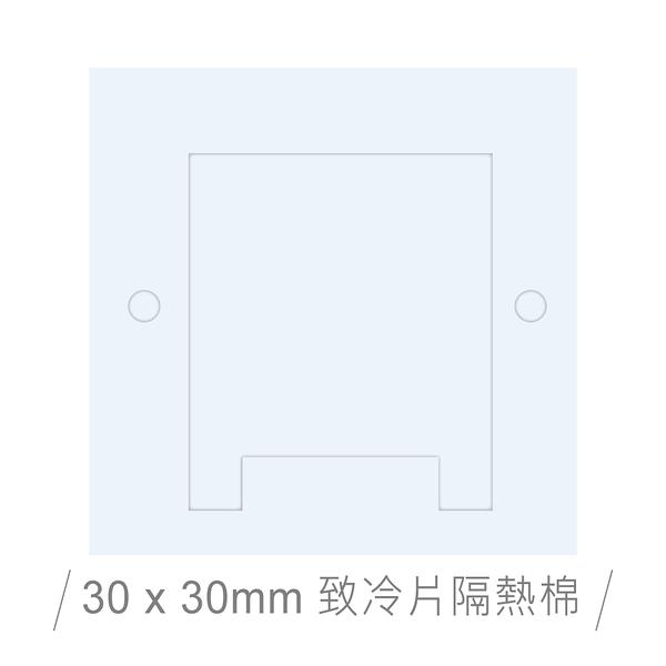 『堃喬』30 x 30 mm 致冷片單面背膠隔熱棉(墊)『堃邑Oget』