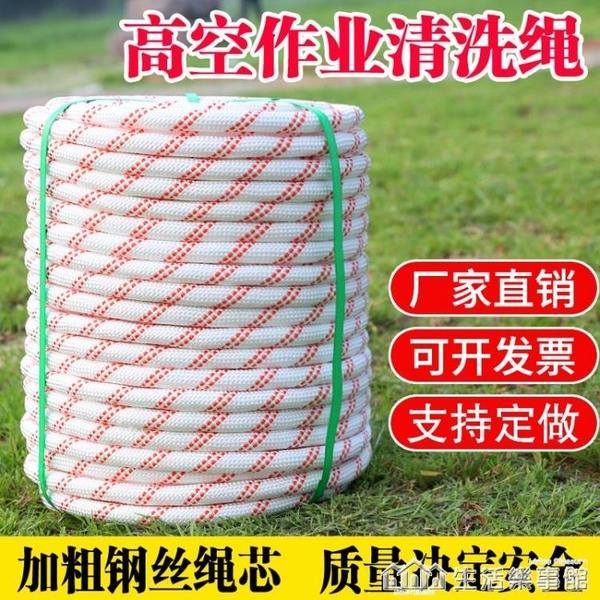 戶外安全繩鋼絲芯高空作業繩繩子尼龍繩登山繩捆綁繩保險繩耐磨繩 NMS樂事館新品