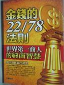 【書寶二手書T8/投資_ILZ】金錢的22/78法則:世界第一商人的經商智慧_韋爾