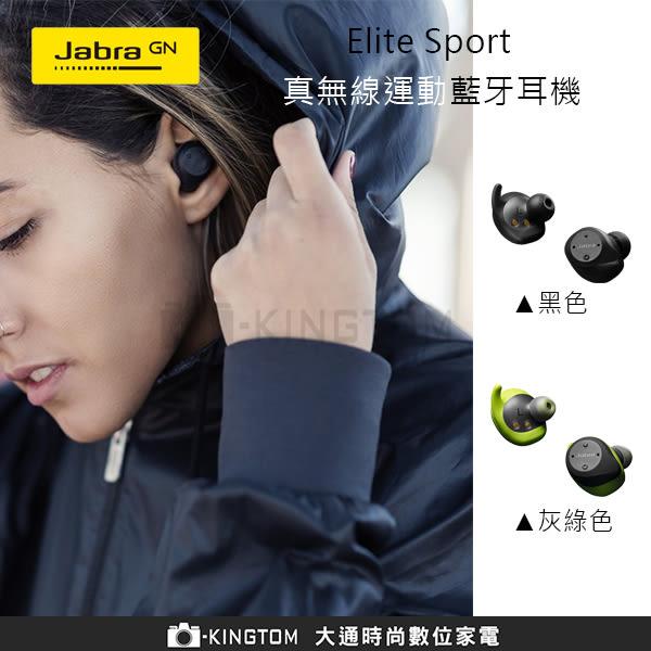 Jabra Elite Sport + 真無線運動藍牙耳機 升級版 公司貨