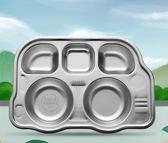 幼兒園餐盤304不銹鋼兒童餐具寶寶餐廳分格托盤可愛分隔飯盒圓盤