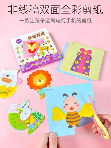 兒童剪紙書套裝初級立體手工diy制作材料