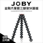 JOBY 金剛爪單眼三腳架5K腳座 JB46 不含雲台 章魚腳 承重5KG 魔術腳 公司貨 【一次付清】薪創數位
