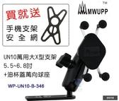 【五匹】UN10萬用大X型支架(5.5~6.8吋)+油杯蓋萬向球座-大 手機支架 車架 WP-UN10-B-346