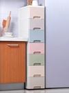 夾縫收納櫃抽屜式間隙儲物櫃子塑料窄縫箱縫隙置物架20/25/35cm寬 安雅家居館