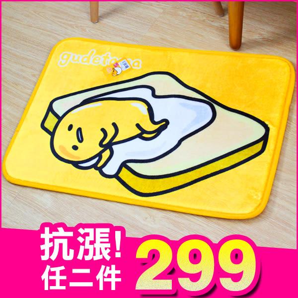 《最後5個》蛋黃哥 正版 地毯 浴室地墊 腳踏墊 防滑墊 B06623