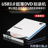 外置光驅 聯想3.0 USB外置DVD光驅CD/DVD移動刻錄機臺式機筆記本一體機通用 快速出貨
