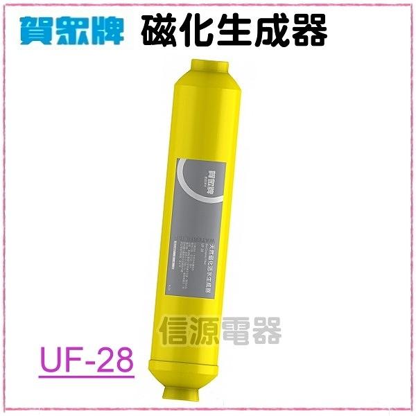 【信源】賀眾牌 磁化生成器 【UF-28 / UF28】~線上刷卡~免運費~