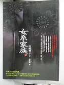 【書寶二手書T6/翻譯小說_CUH】女系家族(下)_山崎豐子