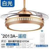 風扇燈 隱形風扇燈吊扇燈家用客廳餐廳簡約現代帶電風扇的吊燈 金色變頻 igo 玩趣3C