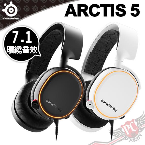 [ PC PARTY ] 賽睿 SteelSeries ARCTIS 5 7.1 環繞音效 RGB 遊戲耳機 2019 版本