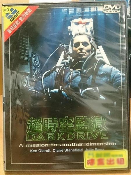 挖寶二手片-N01-057-正版DVD-電影【超時空監獄】-肯歐藍特 茱莉班斯 克萊兒史丹斯菲爾(直購價)