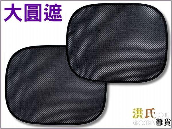 【洪氏雜貨】 304A485 AC-693 大圓遮60cm*50cm 黑色2入
