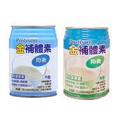 (加贈8罐) 金補體素均衡營養奶水237mlX24入(不甜/均衡清甜) 任選2箱【媽媽藥妝】