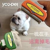 狗梳子 小型犬法斗柯基中型犬短狗毛金毛梳毛神器 寵物狗狗刮毛器 電購3C