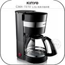 《飛翔無線3C》KINYO 耐嘉 CMH-7570 1.25L 滴漏式咖啡機│公司貨│充分萃取 智慧保溫 耐熱玻璃壺