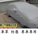 【車王小舖】CAMRY車罩 SWIFT車罩 LIVINA車罩 SX4車罩 ALTIS車罩 防塵款 全車系皆有