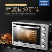 烤箱 Panasonic/松下NB-H3200電烤箱多功能家用烘培全自動蛋糕烤箱迷你igo 雲雨尚品