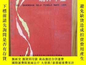 二手書博民逛書店罕見1986《上海科技統計年鑑》Y14328 上海科學技術文獻出