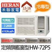 禾聯 HERAN  頂級旗艦型 (適用坪數13-18坪、6192kcal) 窗型冷氣 HW-72P5 ※可加購升級冷暖