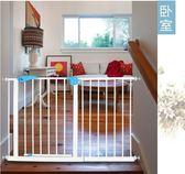 林中歌樓梯護欄兒童安全門欄寶寶防護欄寵物柵欄圍欄狗欄桿門護欄igo 【pinkq】