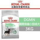 ◆MIX米克斯◆ROYAL CANIN法國皇家.敏感保健犬系列【DGMN腸胃保健小型成犬】3公斤