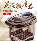一品康足浴盆全自動電加熱按摩洗腳器恒溫沐足泡腳桶足療機家用MBS「時尚彩虹屋」