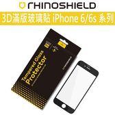 【犀牛盾】iPhone6/6s 6/6sPlus 4.7吋 5.5吋 9H3D滿版玻璃保護貼