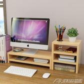 電腦顯示器增高架子底座墊高屏幕托架辦公桌面鍵盤收納整理置物架igo  潮流前線