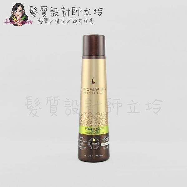 立坽『瞬間護髮』志旭國際公司貨 Macadamia美國瑪卡 超潤澤潤髮乳300ml HH08 HH14