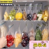 冰箱收納神器廚房儲物保鮮盒食品餃子冷凍專用密封蔬菜保鮮袋收納【萌萌噠】