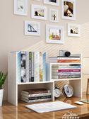 書架簡易桌上學生用兒童辦公書桌面置物架收納宿舍小書柜簡約現代『夢娜麗莎精品館』YXS