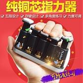 MFX5全銅機芯手指練習器 吉他鋼琴提琴古箏指力器訓練張力握力器   年終大促
