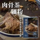 和秋 肉骨茶細粉 490g 肉骨茶 細粉 微波 調理包 星馬美食 團購美食 湯品 美食