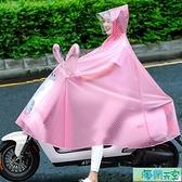 雨衣 雨衣電動車單人加大加厚電瓶車電車新款長款全身防暴雨時尚女雨披【海阔天空】