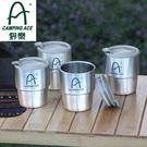 丹大戶外【Camping Ace】野樂旅行雙層保溫杯組 4杯套裝 ARC-157 杯子│不銹鋼杯│鋼杯│保溫瓶