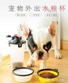 寵物水糧杯狗狗外出水壺飲水器喂水喂食兩用杯隨行水杯折疊碗用品 交換禮物