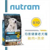 nutram紐頓[均衡健康老犬糧,S10雞肉+燕麥,11.4kg,加拿大製](免運)