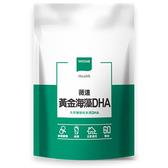 (10/31前,限時下殺)黃金海藻DHA(60粒)【WEDAR 薇達】買多更優惠