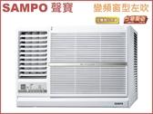 ↙0利率↙SAMPO 聲寶 6-8坪 2級省電 變頻靜音窗型冷氣-左吹AW-PC41DL 十年保固【南霸天電器百貨】