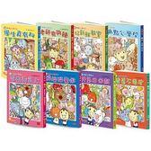 用點心學校1-8集套書(8書合售)