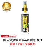 BEIWED (瓶安福)香茅艾草芙蓉噴霧 60ml