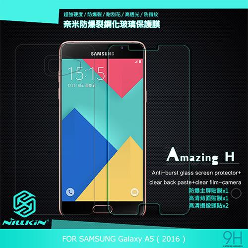 摩比小兔~ NILLKIN SAMSUNG Galaxy A5(2016)  Amazing H 防爆鋼化玻璃貼