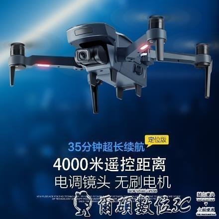 空拍機 f11長續航抖音同款無人機航拍器高清專業飛行器大型2000米 4k GPS 超遠程 LX爾碩 交換禮物